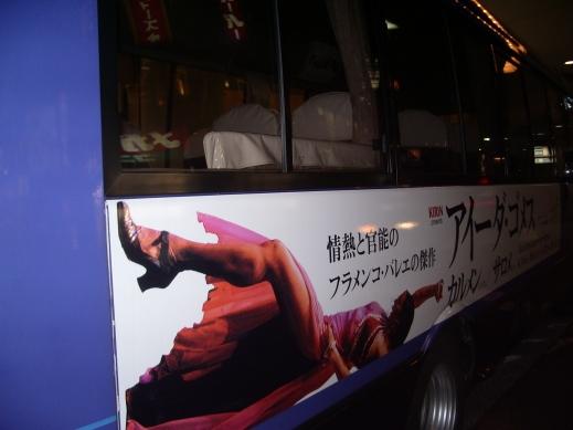 Aida Gomez en Japón